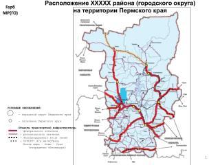 Расположение ХХХХХ района (городского округа)  на территории Пермского края