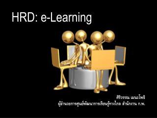 HRD: e-Learning