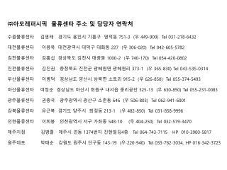 ㈜ 아모레퍼시픽  물류센타 주소 및 담당자 연락처