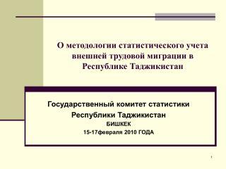 О методологии статистического учета внешней трудовой миграции в Республике Таджикистан