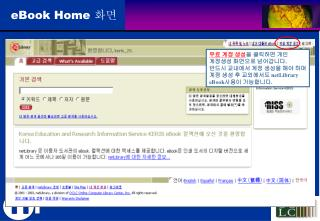 eBook Home  화면