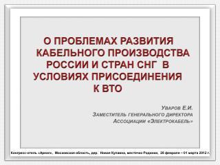 О ПРОБЛЕМАХ РАЗВИТИЯ     КАБЕЛЬНОГО ПРОИЗВОДСТВА РОССИИ И СТРАН СНГ  В УСЛОВИЯХ ПРИСОЕДИНЕНИЯ