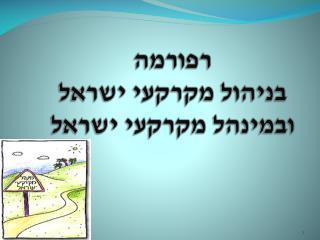 רפורמה  בניהול מקרקעי ישראל ובמינהל מקרקעי ישראל