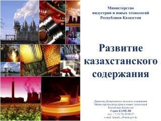 Развитие  казахстанского  содержания