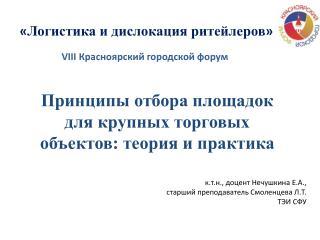 « Логистика и дислокация ритейлеров » VIII  Красноярский городской форум