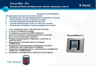 PowerMax  Pro    Беспроводная контрольная панель премиум класса