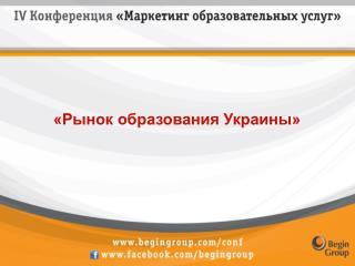 «Рынок образования Украины»