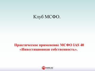 Практическое применение МСФО IAS 40 «Инвестиционная собствен