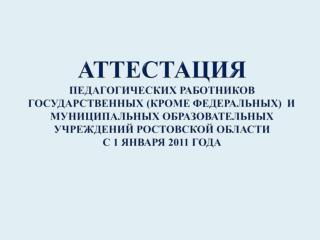 Аттестационная комиссия минобразования  Ростовской области
