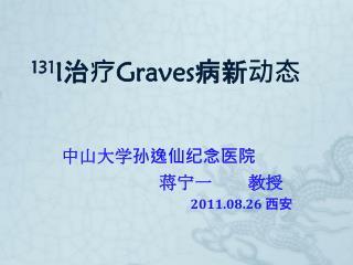 131 I 治疗 Graves 病新动态
