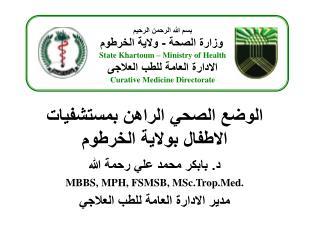 الوضع الصحي الراهن بمستشفيات الاطفال بولاية الخرطوم