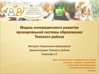 Модель инновационного развития муниципальной системы образования Томского района
