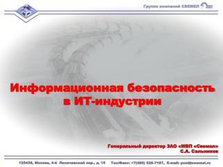 Информационная безопасность в  ИТ-индустрии Генеральный директор  ЗАО «МВП «Свемел» С.А. Сальников