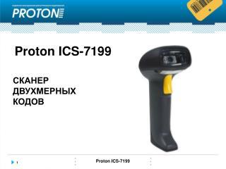 Proton ICS-7199