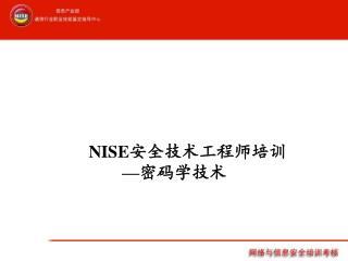NISE 安全技术工程师培训 — 密码学技术