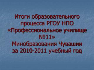 Анализ результатов работы по направлениям деятельности: