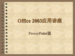 Office 2003 应用讲座