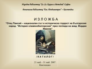 """Народна библиотека """"Св. Св. Кирил и Методий""""-София"""