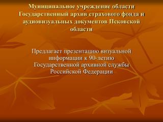 90 лет Государственной архивной службе России