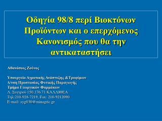 Οδηγία 98/8 περί Βιοκτόνων Προϊόντων και ο επερχόμενος Κανονισμός που θα την αντικαταστήσει