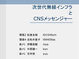 次世代無線インフラ と CNS メッセンジャー
