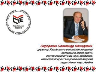 Сидоренко Олександр Леонідович ,  директор Харківського регіонального центру
