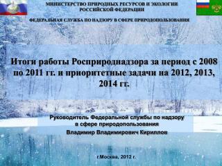г.Москва, 2012 г.