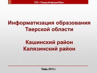 Информатизация образования Тверской области Кашинский  район Калязинский  район
