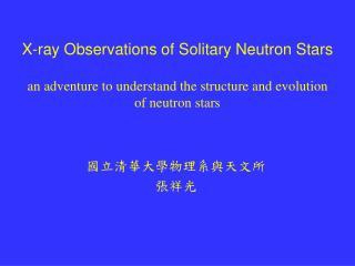 國立清華大學物理系與天文所 張祥光