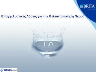 Επαγγελματικές Λύσεις για την Βελτιστοποίηση Νερού