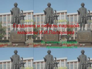 Создание и гибель паровой машины И.И.Ползунова