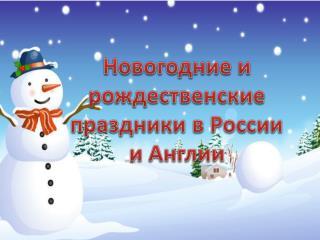 Новогодние и рождественские праздники в России и Англии