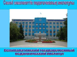 Семей мемлекеттік педагогикалық институты