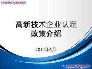 高新技术企业认定 政策介绍