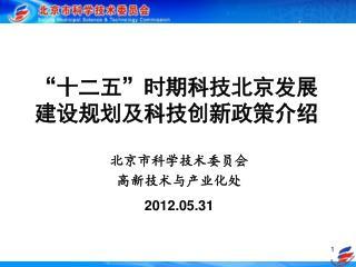 北京市科学技术委员会 高新技术与产业化处 2012.05.31