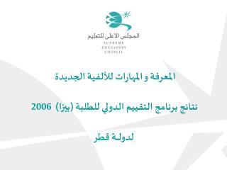 ما هو البرنامج الدولي لتقييم الطلبة (بيزا)