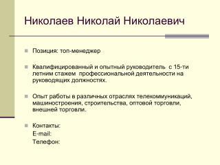 Николаев Николай Николаевич
