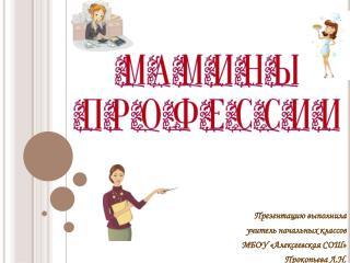 Презентацию выполнила   учитель начальных классов МБОУ «Алексеевская СОШ»  Прокопьева Л.Н.