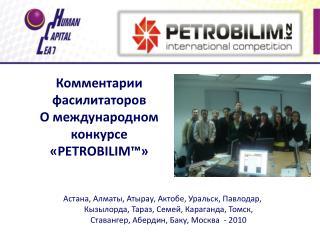 Комментарии фасилитаторов О международном конкурсе « PETROBILIM™ »