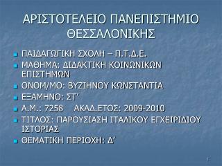 ΑΡΙΣΤΟΤΕΛΕΙΟ ΠΑΝΕΠΙΣΤΗΜΙΟ ΘΕΣΣΑΛΟΝΙΚΗΣ