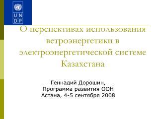 О перспективах использования  ветроэнергетики в электроэнергетической системе Казахстана