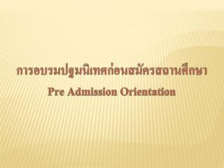 การอบรมปฐมนิเทศก่อนสมัครสถานศึกษา Pre Admission Orientation
