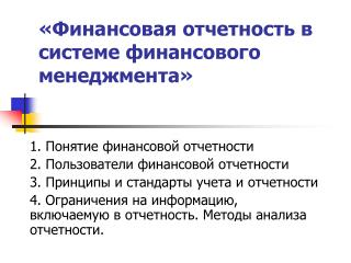 «Финансовая отчетность в системе финансового менеджмента»