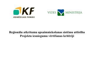 Reģionālu atkritumu apsaimniekošanas sistēmu attīstība Projektu iesniegumu vērtēšanas kritēriji