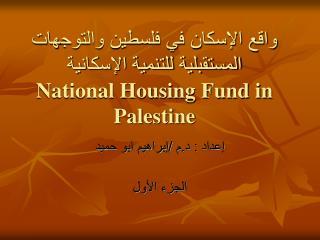 واقع الإسكان في فلسطين والتوجهات المستقبلية للتنمية الإسكانية National Housing Fund in Palestine