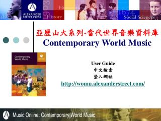亞歷山大系列 - 當代世界音樂資料庫 Contemporary World Music