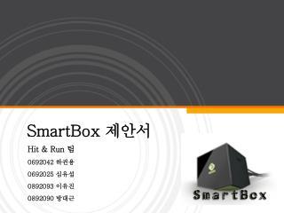 SmartBox  제안서