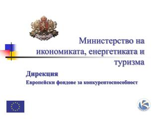 Министерство на  икономиката, енергетиката и туризма