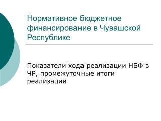 Нормативное бюджетное финансирование в Чувашской Республике