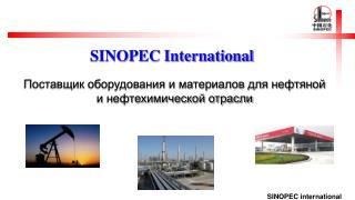 Поставщик оборудования и материалов для нефтяной и нефтехимической отрасли
